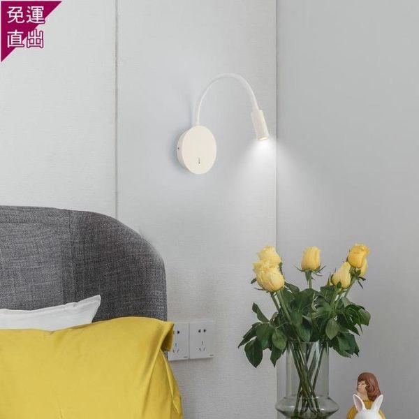 床頭燈 壁燈臥室床頭簡約現代創意過道客廳燈具北歐書房旋轉調光閱讀壁燈  快速出貨