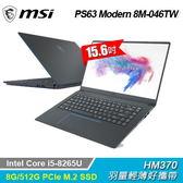 【MSI 微星】PS63 Modern 8M-046TW 15.6吋窄邊框新世代輕薄筆電 【加碼送創見32G隨身碟】