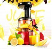 220v榨汁機家用果蔬多功能汁渣分離鮮榨果汁機炸水果原汁機  凱斯盾數位3C