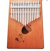 17音拇指琴便攜易學不用學口袋樂器卡林巴兒童手指琴     易家樂