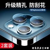 盛時通蘋果12鏡頭膜iPhone12Pro Max攝像頭貼保護膜mini鏡頭鋼化膜12pr 創意家居