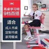 兒童學習椅子學生寫字椅子家用可升降寫字椅人體工學椅矯正升降椅
