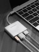 轉接頭Type-C轉接頭MacBook視頻轉換器蘋果mac電腦投影儀轉VGA/HDMI接口 萬寶屋
