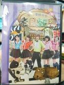 挖寶二手片-B53-正版DVD-動畫【YOYO童話世界:老鼠報恩】-YOYOTV 國語發音(直購價)