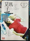 影音專賣店-P07-227-正版DVD-電影【艾瑪好色】-影展片