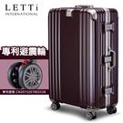 LETTi 時尚樂譜 29吋避震輪編織紋鋁框行李箱(暗紅配金)