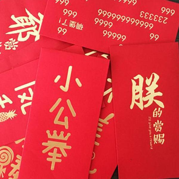 新年 壓歲錢 紅包袋 春節 創意紅包 卡通 禮金袋 2017 過年 婚禮 婚宴