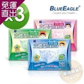 藍鷹牌 台灣製 2-6歲幼童立體防塵口罩 50片*3盒(寶貝熊圖案)【免運直出】