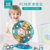 磁力片積木兒童益智拼裝玩具吸鐵石磁鐵3-6-7-8-10歲男女孩 js13453『小美日記』