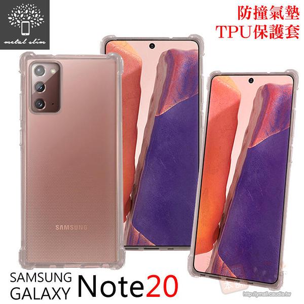 【愛瘋潮】Metal-Slim Samsung Galaxy Note 20 軍規 防撞氣墊TPU 手機保護套