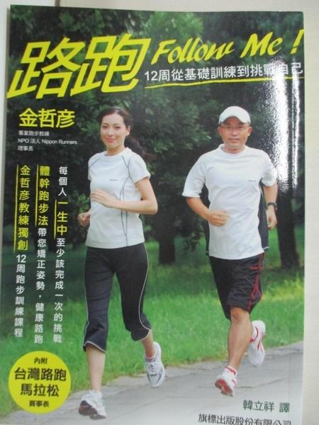 【書寶二手書T4/體育_H57】路跑 Follow Me-12周從基礎訓練到挑戰自己_金哲彥