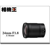★相機王★Nikon Z 24mm F1.8 S 公司貨