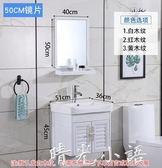 浴室櫃組合洗漱台衛生間洗臉盆池太空鋁衛浴洗手盆櫃面盆簡約現代QM  晴光小語