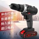 【免運】充電鉆鋰電鉆大功率充電式手槍手電鉆多功能沖擊電動螺絲刀工具