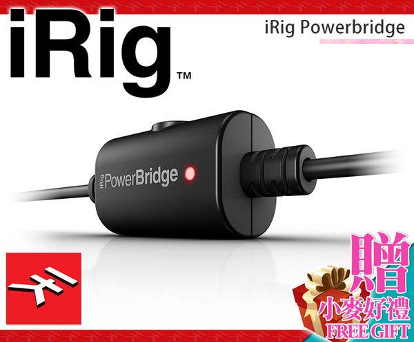 【小麥老師樂器館】iRig Powerbridge 行動充電裝置 ios 適用(台灣 總代理 公司貨)