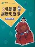 (二手書)全新吳姐姐講歷史故事49--注音版