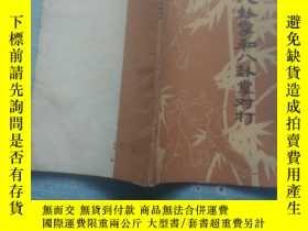 二手書博民逛書店罕見八卦掌和八卦掌對打Y202668 蔣勳培 雲南人民出版社 出