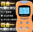 檢測儀 報警儀器探測氧氣氨氣四合一工業用可燃氣體泄漏便攜式濃度檢測 阿薩布魯