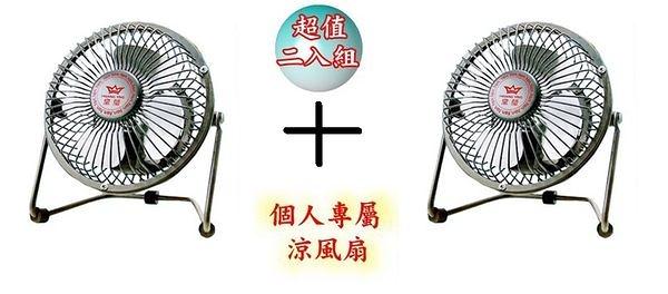 【艾來家電】 【分期0利率+免運】 化妝檯、電腦桌 皇瑩6吋涼風扇HY-601超值兩件組