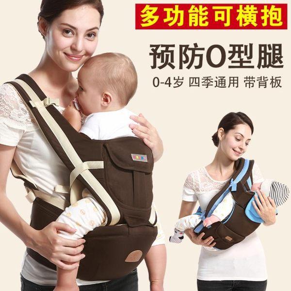 嬰兒背帶腰凳夏季寶寶多功能四季通用雙肩透氣坐凳【雙十一全館打骨折】