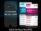 【ACEICE】AI頂級9H滿膠 華碩 ZB602KL ZS600KL ZS630KL 玻璃貼膜保護貼鋼化螢幕貼