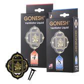 Gonesh 出風口專用迷你芳香劑 1入【BG Shop】2款可選