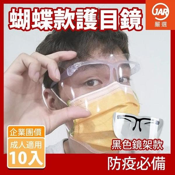 【南紡購物中心】【JAR嚴選】蝴蝶款防疫必備護目鏡-10入組