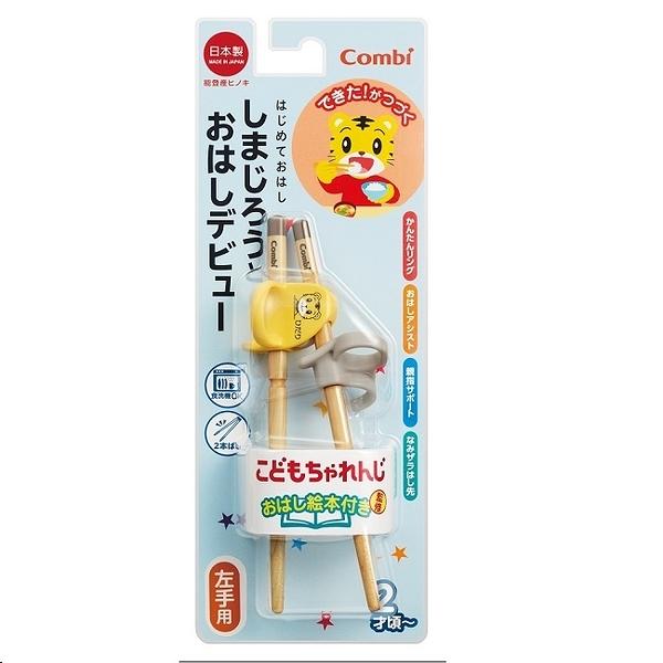 康貝 Combi 巧虎三階段彈力學習筷(左手用) 【贈 學習筷環保收納袋】