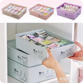 內衣收納盒家用裝衣柜內褲內衣收納盒塑料抽屜式宿舍  朵拉朵衣櫥