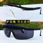 風鏡防風防沙透明防灰塵防紫外線男戶外防蟲工業粉塵防塵眼鏡
