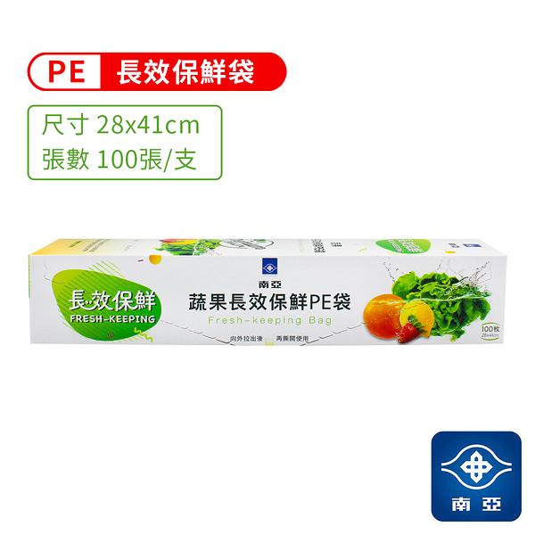 南亞 蔬果 長效保鮮 PE袋 保鮮袋 (28*41cm) (100張/支)