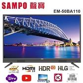【SAMPO 聲寶】50型4K HDR智慧聯網顯示器+視訊盒 EM-50BA110