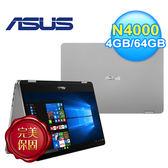【ASUS 華碩】VivoBook Flip 14 J401MA-0081AN4000 14吋超值翻轉筆電 紳士灰 【贈藍芽喇叭】