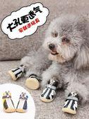 小狗狗鞋子夏天泰迪比熊博美寵物夏季腳套不掉透氣小型犬一套4只 芭蕾朵朵