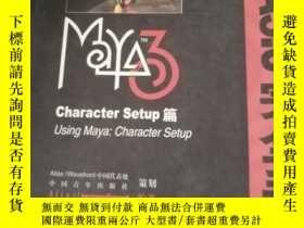 二手書博民逛書店MAYA3.0完全手冊罕見Character Setup篇Y13