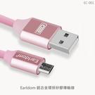 Earldom 鋁合金快速充電線 傳輸線 快充線 Micro USB iPhone 7 6S Plus