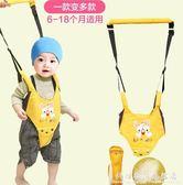 嬰兒學步帶四季通用防摔防勒嬰幼兒童寶寶兩用7-18個月透氣學走路 科炫數位