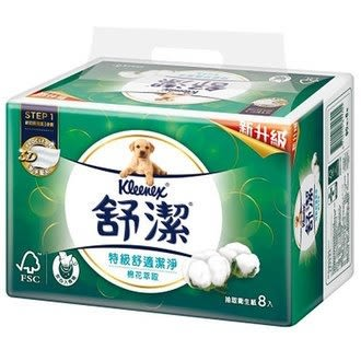 舒潔 特級舒適 棉花萃取 抽取衛生紙 (90抽x8包)/串