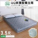 [赫拉名床] (3.5尺) 免運費 床墊...
