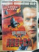挖寶二手片-C10-084-正版DVD-電影【美國空中武力】-羅倫佐拉瑪 史考特普蘭克(直購價)