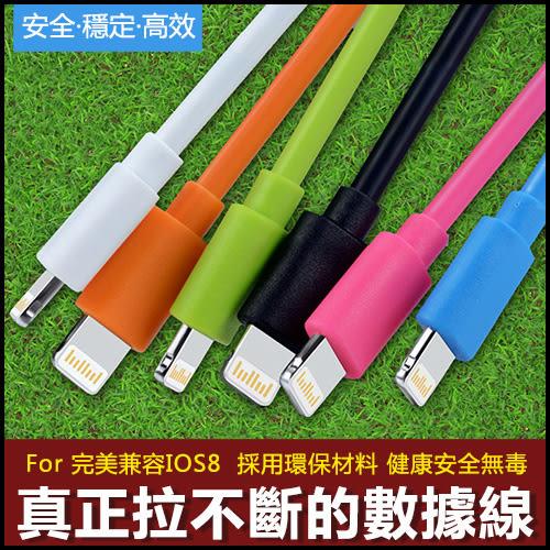 有間商店 i6S PLUS iPad air 2 Lightning數據線 1米 拉不斷 充電傳輸線 (700018-60)