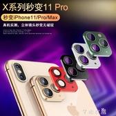 蘋果爆改裝手機x/xs/xsmax秒變11promax鏡頭蓋iphone假貼xr爆改11模型x攝像頭xs11鏡頭貼xr改11pro 芊惠衣屋