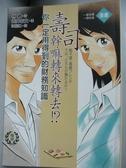 【書寶二手書T2/財經企管_LRL】壽司幹嘛轉來轉去-你一定用得到的財務知識_江裕真, 林總