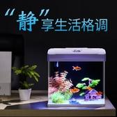 流水擺件 魚缸水族箱客廳小型迷你桌面家用懶人免換水自循環生態玻璃金魚缸 名創