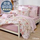 義大利La Belle《花宴綻放》雙人純棉床包枕套組