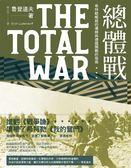 總體戰:希特勒崛起的導師與德國開戰的指南