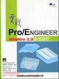 二手書博民逛書店 《實戰PRO/ENGINEER WILDFIRE 2.0鈑金設計》 R2Y ISBN:9867231015│宜凱得科技
