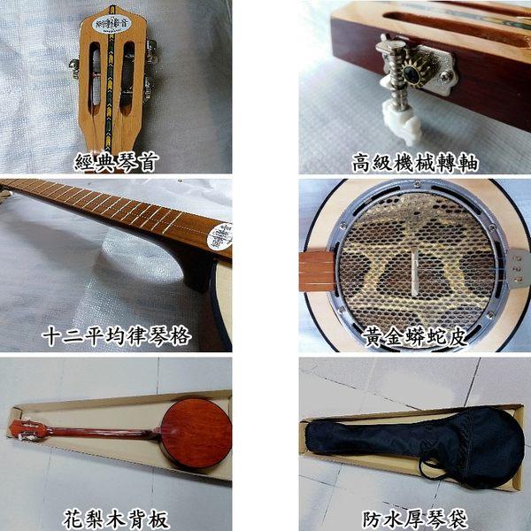 秦琴 [網音樂城] 三弦 蟒皮 蛇皮 皮鼓琴 梅花琴 banjo 廣東樂 吉他 (贈 備弦 撥片 琴袋 調音器)
