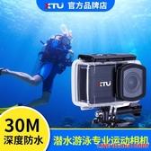 XTU驍途X1運動相機4K高清防水防抖水下潛水戶外騎行數碼攝像機JD CY潮流