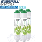 【EVERPOLL】EVB-T033A 後置活性碳濾心【四入】【標準規格濾心】【T033A】【末置活性碳】